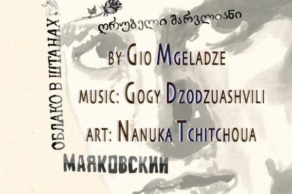 mayakovsky_gio_cd_front